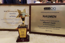 ERA-GLONASS Emergency Contact Center using NODA technologies named Best Innovative Project of National Importance