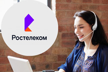 Rostelecom's Telemarketing Successfully Changes Over to Remote Use of Noda Contact Center Platform